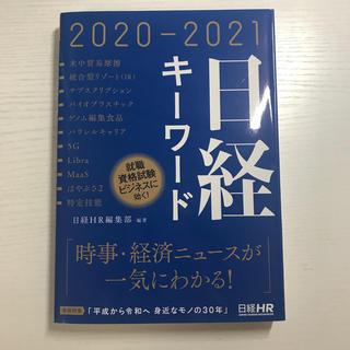 ニッケイビーピー(日経BP)の日経キーワード(ビジネス/経済)