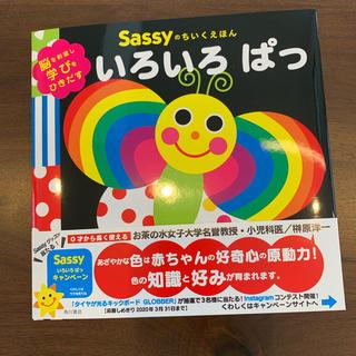 サッシー(Sassy)の【新品未使用】Sassyのちいくえほん 「いろいろ ぱっ」(絵本/児童書)