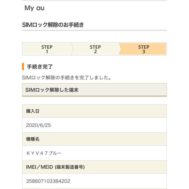 au(エーユー)の新品送料無料 au KYV47SLA BASIO4 青 SIMロック解除済み スマホ/家電/カメラのスマートフォン/携帯電話(スマートフォン本体)の商品写真