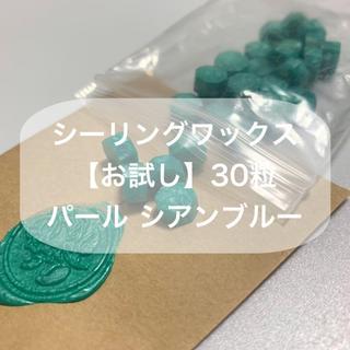 【お試し】シーリングワックス パールシアンブルー 30粒(はんこ)