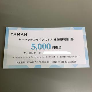 ヤーマン(YA-MAN)のヤーマン YA-MAN 割引券 5000円(ショッピング)