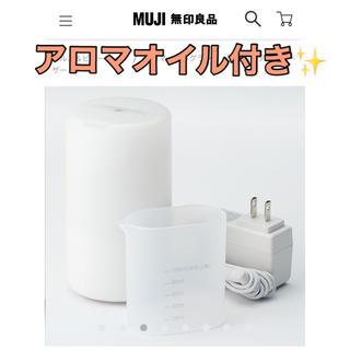 ムジルシリョウヒン(MUJI (無印良品))の超音波アロマディフューザー❁アロマオイルつき(アロマディフューザー)