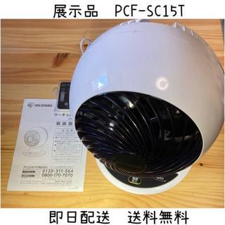 アイリスオーヤマ(アイリスオーヤマ)の展示品 3Dサーキュレーター PCF-SC15T アイリスオーヤマ(扇風機)