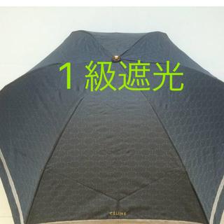 セリーヌ(celine)の【新品】セリーヌ 日傘 1級遮光 99.99% 晴雨兼用 (傘)