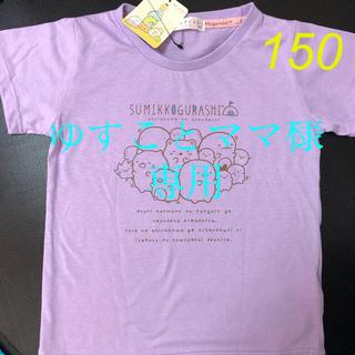 サンエックス(サンエックス)のすみっこぐらし Tシャツ 半袖 キッズ 150 新品(Tシャツ/カットソー)