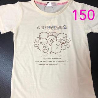 サンエックス(サンエックス)のすみっこぐらし Tシャツ 半袖 新品 キッズ 150 (Tシャツ/カットソー)