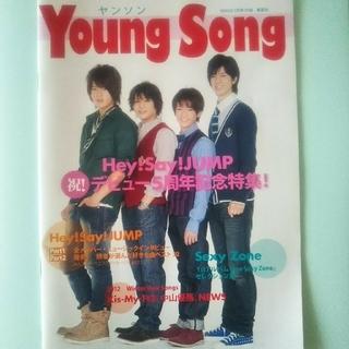 『MYOJO』2013年1月号付録 Young Song(アイドルグッズ)
