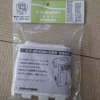 ミツビシデンキ(三菱電機)のビーバー スチームファン式 加湿器用 蒸発布 SHES501(加湿器/除湿機)