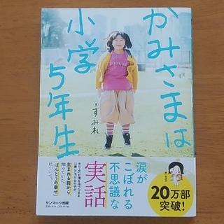 サンマークシュッパン(サンマーク出版)のかみさまは小学5年生/すみれ(人文/社会)