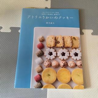このクッキーが家でも食えたなら…   アトリエうかいのクッキー レシピブック 本(料理/グルメ)