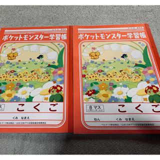 ポケモン(ポケモン)のポケモン 学習帳(ノート/メモ帳/ふせん)