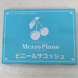 メゾピアノ(mezzo piano)のニコ☆プチ10月号付録 Mezzo Pianoビニールサコッシュ(ポシェット)
