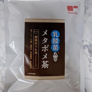 ティーライフ(Tea Life)のメタボメ茶  乳酸菌入り(健康茶)