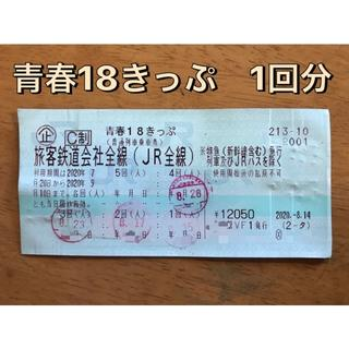 18きっぷ (1回分) 即発送可(鉄道乗車券)