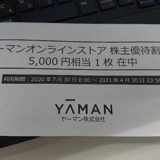 ヤーマン(YA-MAN)のヤーマン株主優待券(ショッピング)