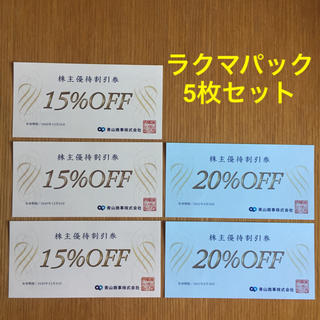 アオヤマ(青山)の青山商事 株主優待割引券(20%&15%OFF) 合計5枚(ショッピング)