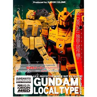 バンダイ(BANDAI)のGUNDAM  RX-78-01 [N] 局地型ガンダム(ロールアウトカラー)(アニメ/ゲーム)