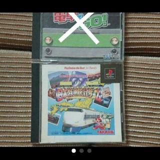 日本特急旅行ゲームDX ・PlayStation ゲーム(家庭用ゲームソフト)