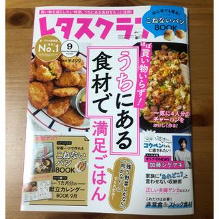 カドカワショテン(角川書店)のレタスクラブ2020年9月号(料理/グルメ)