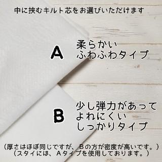 生地見本★キルト芯について(外出用品)