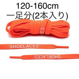 スニーカーシューレース 靴紐 平紐 ライトオレンジ 160cm  左右異色可能(スニーカー)