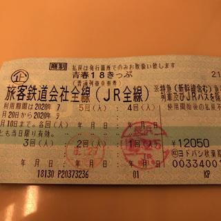 ジェイアール(JR)の青春18きっぷ 3回(鉄道乗車券)