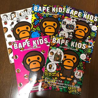 アベイシングエイプ(A BATHING APE)のアベイジングエイプ BAPE KIDS 雑誌のみ 5冊(ファッション)