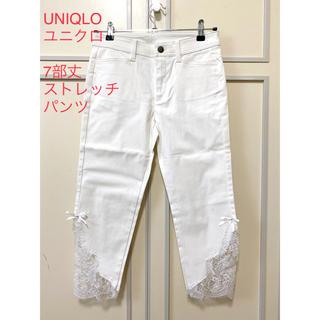 ユニクロ(UNIQLO)の【未使用に近い】ユニクロ 7部丈ストレッチレースパンツ ウエスト64 ホワイト(クロップドパンツ)