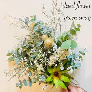 ユーカリ ハーブが香る green &white スワッグ⋆*❁*(ドライフラワー)