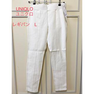 ユニクロ(UNIQLO)の【未使用に近い】ユニクロ レギンスパンツ サイズ L ホワイト(カジュアルパンツ)