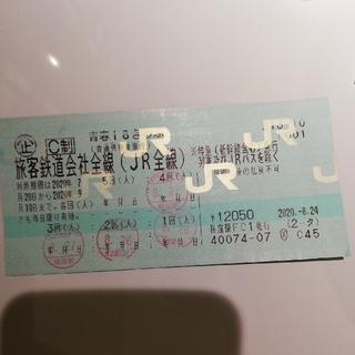 青春18きっぷ 1回(鉄道乗車券)