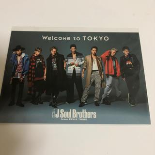 サンダイメジェイソウルブラザーズ(三代目 J Soul Brothers)の三代目 フォトカード(音楽/芸能)