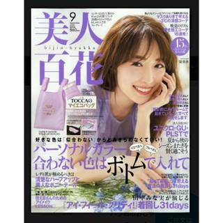 カドカワショテン(角川書店)の美人百花 9月号 雑誌のみ 新品(ファッション)