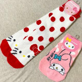 ハローキティ(ハローキティ)のもこもこ靴下 キティ&マイメロ サンリオ2足セット(ソックス)
