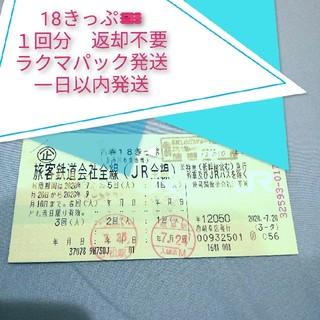 ジェイアール(JR)の本日発送! 青春18きっぷ 1回分 返却不要 ラクマパック発送(鉄道乗車券)