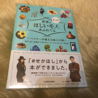 カドカワショテン(角川書店)のビニール付新品 世界はもっと!ほしいモノにあふれてる バイヤーが教える極上の旅(地図/旅行ガイド)