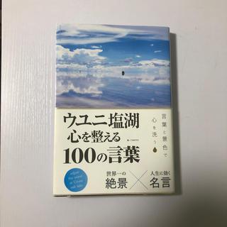 タカラジマシャ(宝島社)のウユニ塩湖心を整える100の言葉(その他)