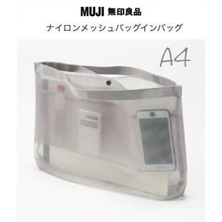 ムジルシリョウヒン(MUJI (無印良品))の無印良品 ナイロンメッシュバッグインバッグ A4 グレー(その他)