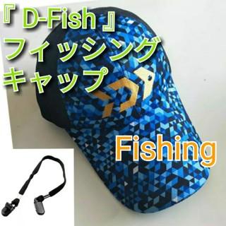 釣り 帽子 (DFC) ブルー ジオ柄〔送料無料〕(ウエア)