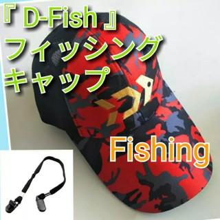 釣り 帽子 (DFC) レッド 迷彩柄〔送料無料〕(ウエア)