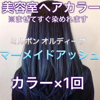 ミルボン(ミルボン)の美容室ヘアカラー マーメイドアッシュ (カラーリング剤)