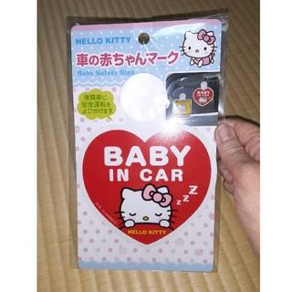 サンリオ(サンリオ)の車用品 赤ちゃんマーク(車内アクセサリ)