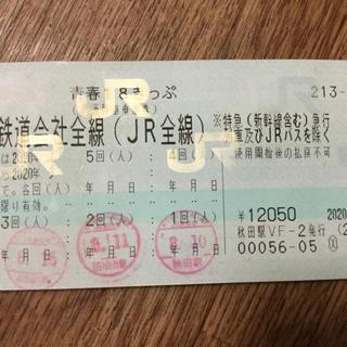 青春18きっぷ 2回分 返却不要(鉄道乗車券)