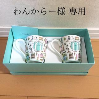 ティファニー(Tiffany & Co.)のわんからー 様 専用 ティファニー マグカップ 2客 未使用品(マグカップ)