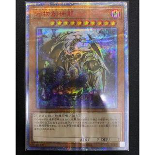 コナミ(KONAMI)の遊戯王 万物創生龍 オリパ 10分の1(カード)