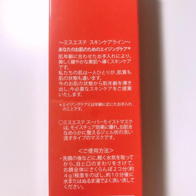 SHISEIDO (資生堂)(シセイドウ)のミスエステ スーパーモイストマスク コスメ/美容のスキンケア/基礎化粧品(パック/フェイスマスク)の商品写真