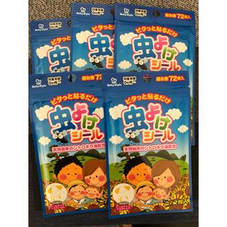 虫除けシール 5袋(日用品/生活雑貨)