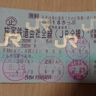 ジェイアール(JR)の「青春18きっぷ」2020夏 1回分(鉄道乗車券)