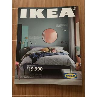 イケア(IKEA)のIKEA 2020年8月6日発行の最新カタログ【新品 未使用】(住まい/暮らし/子育て)
