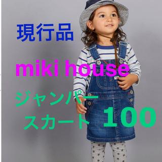 ダブルビー(DOUBLE.B)のかな様専用 ミキハウス  サロペットスカート  100 女の子 インディゴブルー(スカート)
